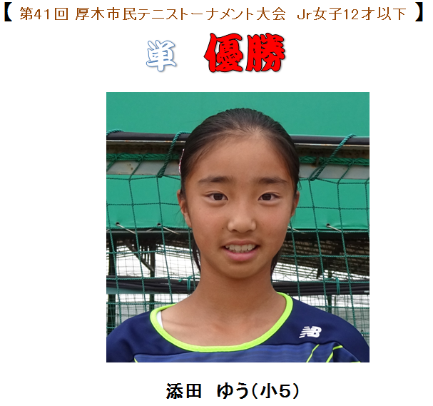 ゆう 2017 第41回 厚木市民テニストーナメント大会 Jr女子12歳以下の部 単 優勝