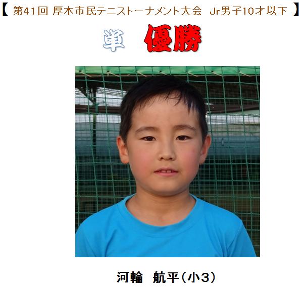 航平 2017 第41回 厚木市民テニストーナメント大会 Jr男子10歳以下の部 単優勝