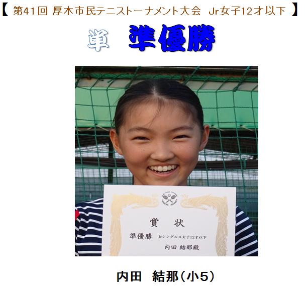 結那 2017 第41回 厚木市民テニストーナメント大会 Jr女子12歳以下の部 単準優勝