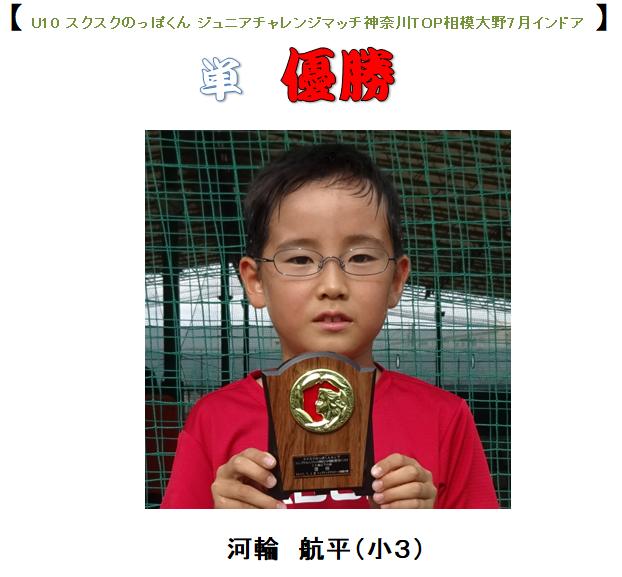 航平 U10 すくすくのっぽくん ジュニアチャレンジマッチ神奈川TOP相模大野7月インドアpng
