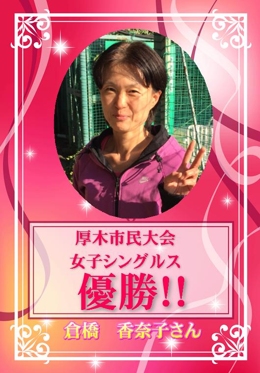 倉橋さん(厚木市民優勝)